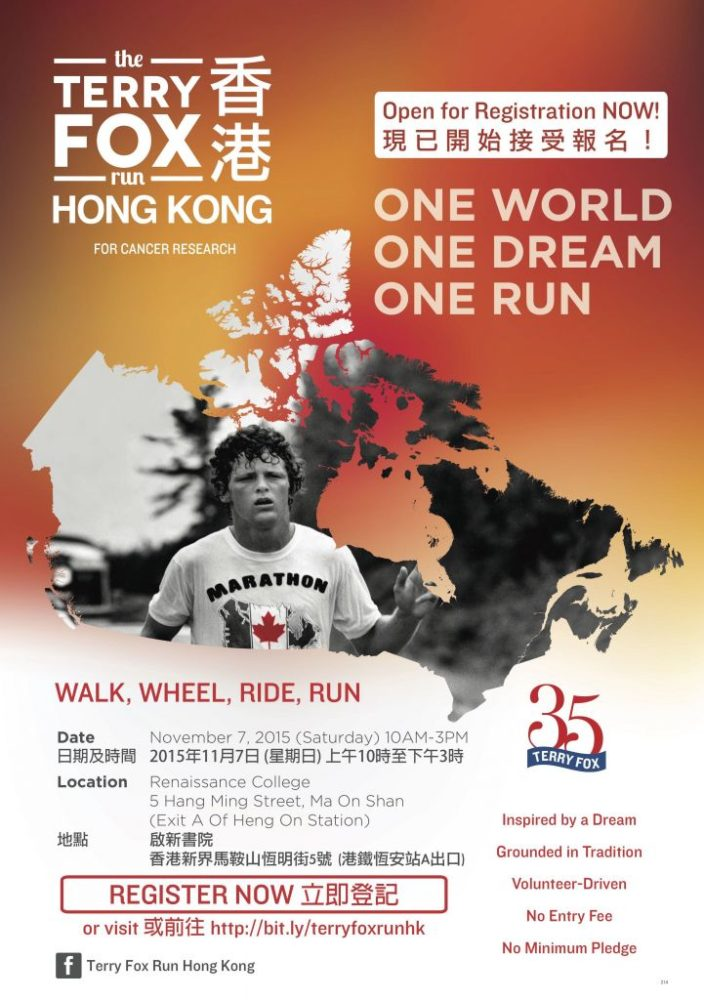 the life and career of terry fox a canadian athlete Terry fox biography, life, interesting facts terry fox was a canadian athlete who was also known to be a cancer research activist he was known for his superhuman efforts in the canadian folklore he was a man of tenacity and mental ability whose willpower started showing at the age of 18.